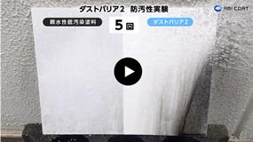 動画「ダストバリア2防汚性実験」へ