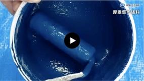 動画「厚膜質の塗料」へ