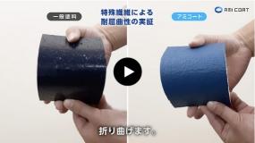 動画「特殊繊維による耐屈曲性の実証」へ